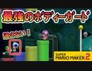 【実況】キノピオの作戦が最強過ぎて爆笑したw スーパーマリオメーカー2 みんなでバトル