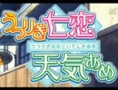 うつりぎ七恋天気あめ カウントダウンボイス集