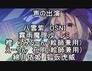 霊夢と魔理沙の迫真バトル☆ シリーズ第⓵弾 ~魔理沙VS超・紫~ OP
