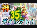 【実況反応】スーパーマリオブラザーズ35周年 Direct 2020.09.03【Vtuber】