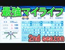 【パワプロ2020】#1 最強かつ最恐!復活のブラック!!【最強二刀流マイライフ・ゆっくり実況】