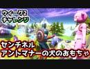 """【フォートナイト】ウィーク2チャレンジ""""アントマナーの犬のおもちゃ&センチネル"""""""