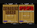 SNK 怒号層圏 VICTORY LOAD ゲームミュージック集 海外版ボイス入り