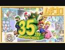 スーパーマリオブラザーズ35周年 Direct【実況】