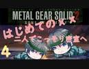 【プレイして楽しい】メタルギアソリッド2を実況していくpart4