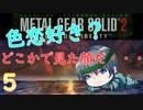 【プレイして楽しい】メタルギアソリッド2を実況していくpart5
