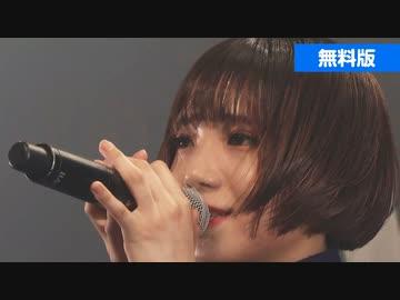 【無料版】WACKオーディション合宿2019 最終日 WACK EXHiBiTiON アユニ・D