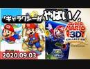 【実況】スーパーマリオブラザーズ35周年 Directを一緒にロックオン【日本人の反応シリーズ】