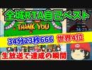 【世界4位】自己ベストを1秒更新!マリオワールド全城RTA 34分23秒666【Super Mario World All Castles speedrun 34m23s666】