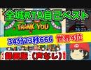 録画版【世界4位】自己ベストを1秒更新!マリオワールド全城RTA 34分23秒666【Super Mario World All Castles speedrun 34m23s666】