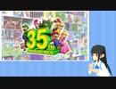 【日本人の反応】語彙力ないアカウントが『スーパーマリオブラザーズ35周年 Direct』をみながらしゃべる