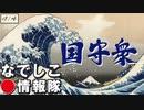 【なでしこ情報隊】安倍総理辞任表明の感想と世界の情勢[桜R2/9/4]