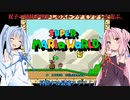 【VOICEROID実況】琴葉姉妹とレトロゲームの時間【スーパーマリオワールド編】