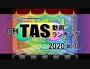 月刊TAS動画ランキング 2020年7月号