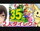【日本人の反応】スーパーマリオブラザーズ35周年Direct 2020.9を二人で見たよ【指栖瀬そー・みう太】