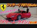 【豪華】 最新フェラーリ F8トリブートのオプションとスペシャルオーダーの内容が超カッコ良かった!