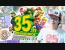 【反応】スーパーマリオ35周年ダイレクトを喋りながら見る