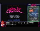 [RTA]サマーカーニバル`92烈火_14分43秒
