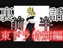 【東方MMD】東方×ドラゴンクエスト 特別編前半【東ドラ】