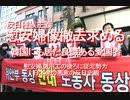 【みちのく壁新聞】2019/12-反日種族主義、慰安婦像撤去求める、韓国にも居た、良識ある愛国者