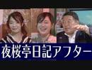 【夜桜亭日記 #123after】社長が視聴者に何でも答えます![桜R2/9/5]