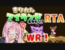 【RTA/TA】きりたんアイランドおかわり!WR any% 4:02.36/3:1...
