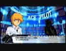 スパロボx:トビア・アロナクスのエースパイロット祝福メッセージ(機動戦士クロスボーンガンダム)【スーパーロボット大戦X】
