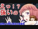 【PSO2】虚無より睨む原初の闇UHをいざ攻略!~ゴモルス右往左往編~【オリ実況】