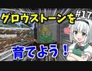 【Minecraft】氷河と雪とゆっくりと。part17【ゆっくり実況】