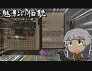 【Kenshi】魅影の伝説(棍虎と呼ばれし者) #03