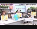 アフター☆レボ☆リューション 第56界