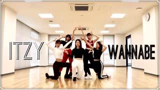 【omonakoguma】WANNABE - ITZY【踊ってみ