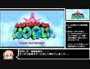 【100円】「Destroy The World」any% RTA 13:36.68