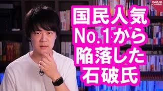 国民人気No. 1?の石破茂さん、最新世論調