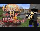 村MODで追加された高性能の村を破壊したい。#1【Minecraft】