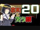 【Killer7】京町と笑う顔 20 (終)