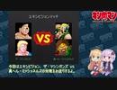 【マッスルファイト】宇宙超人2on2トーナメント09 エキシビジョン【VOICEROID】