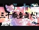 【静止画MAD】妖精たちの夢日記【女子小学生はじめました】