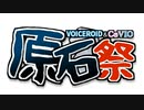 VOICEROID原石祭告知動画