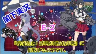 【E-2】夜勤閣下は『侵攻阻止!島嶼防衛強化作戦』に挑戦するようです。