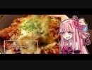 茜ちゃんのぶっかけごはん #4「フライドチキン ピザ風ぶっかけ」
