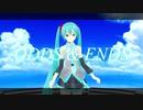 【MMD】初音ミク ODDS & ENDS