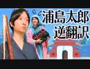 浦島太郎を逆翻訳したら乙姫の人格がひん曲がってしまった