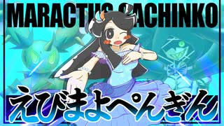 【ポケモン剣盾】マラカッチガチンコFlow