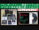 【ウィザードリィ】日本国内で発売された「ウィザードリィ」関連アイテムのヤフオク落札相場を調べてみた②【サウンドトラック編】(Research of WIZARDRY SOUNDTRACK Price)