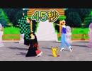 【鬼滅のMMD】45秒でコラボダンス! (ちびねずこ ✖︎ ピカチュー)