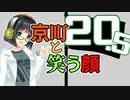 【Killer7】京町と笑う顔 20.5(解説回)