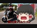 ゆっくり!158cmが原付二種バイクに乗ると,こんな感じ! Z125pro編