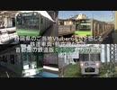静岡県のご当地Vtuverらしさを感じる鉄道車両・航空機たち③ 首都圏の鉄道版 葵わさび たちの宴会