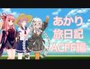 【ACFF】あかり旅日記 アーマード・コア  フォーミュラーフロント編 その2【VOICEROID実況】